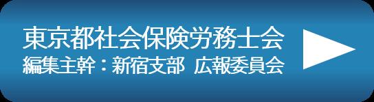 東京都社会保険労務士会新宿支部