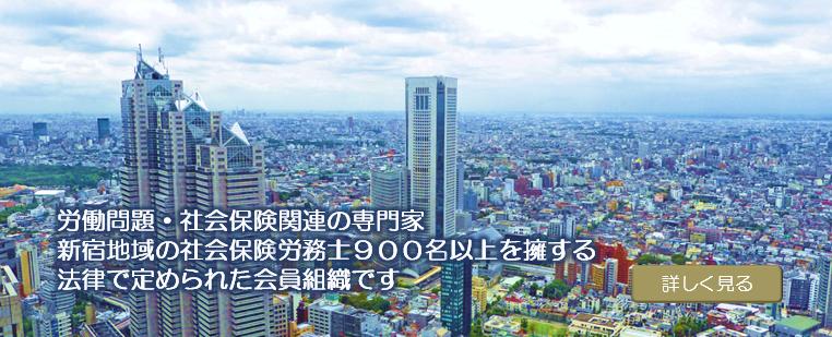 労働問題・社会保険関連の専門家 新宿地域の社会保険労務士800名以上を擁する 法律で定められた会員組織です